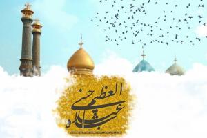 حضرت عبدالعظیم حسنی علیه السلام