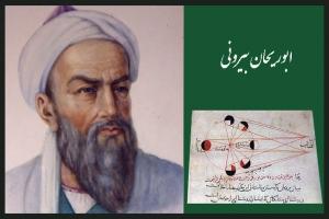 محمد بن احمد بن ریحان هروی خوارزمی بیرونی,گنجینه تصاویر ضیاءالصالحین