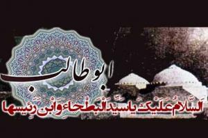 حضرت ابوطالب علیه السلام
