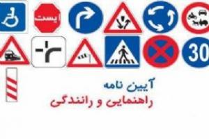 آیین نامه راهنمایی و رانندگی در ایران(گنجینه تصاویر ضیاءالصالحین)