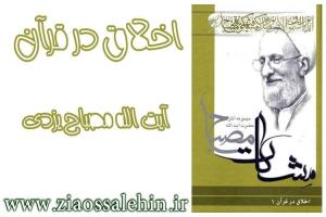 اخلاق در قرآن - آیت الله مصباح یزدی