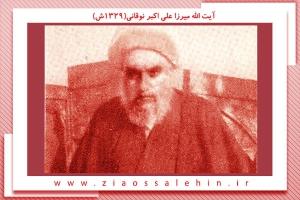 آيت الله ميرزا علي اكبر نوقاني(1329ش)