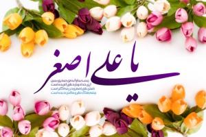 حضرت علی اصغر علیه السلام, باب الحوائج