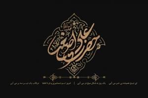 باب الحوائج، علی اصغر علیه السلام