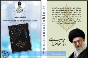 آموزش تشکیلات اسلامی