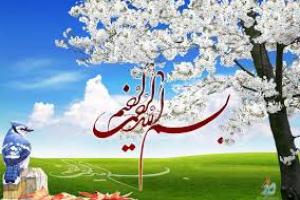 "نوزده حرفی بودن ""بسم الله الرحمن الرحیم"""