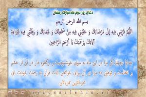 دعای روز دوم ماه مبارک رمضان
