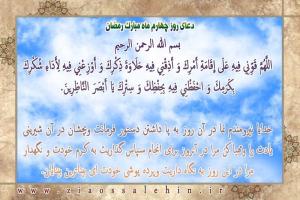 دعاى روز چهارم ماه مبارك رمضان
