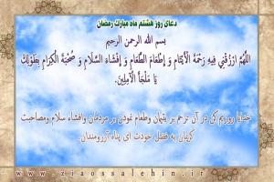 دعاى روز هشتم ماه مبارك رمضان