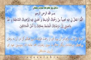 دعاى روز نهم ماه مبارك رمضان
