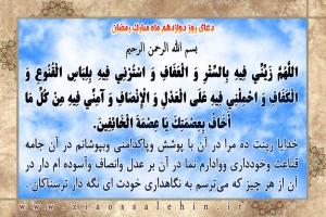 دعاى روز دوازدهم ماه مبارك رمضان