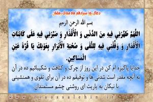 دعاى روز سیزدهم ماه مبارك رمضان