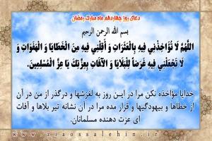 دعاى روز چهاردهم ماه مبارك رمضان