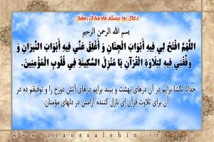 دعاى روز بیستم ماه مبارك رمضان