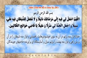 دعاى روز بیست و یكم ماه مبارك رمضان
