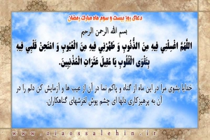 دعاى روز بیست و سوم ماه مبارك رمضان