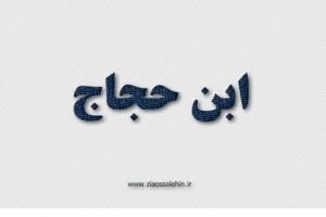 ابن حجاج,شاعر معروف شیعه,ادیب و شاعر مشهور,نویسنده معروف,گنجینه تصاویر ضیاءالصالحین
