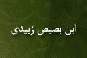 """درگذشت """"ابن بصیص زبیدی"""" ، نحودان و لغت شناس مشهور یمنی(گنجینه تصاویر ضیاءالصالحین)"""