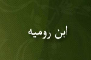 """احمد بن محمد اشبیلی معروف به""""ابن رومیه""""(گنجینه تصاویر ضیاءالصالحین)"""