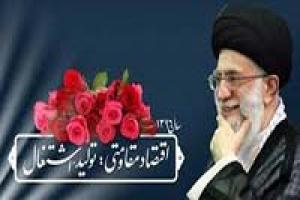 eghtesad-e-mogavemati_rahbari.jpg