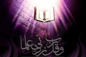 علم دین