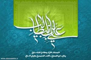 حضرت امام علی علیه السلام