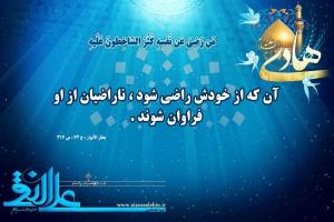 امام هادى علیه السلام