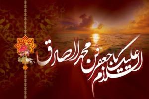 امام جعفر صادق,گنجینه تصاویر ضیاءالصالحین