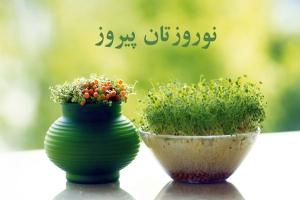 عید نوروز در روایات