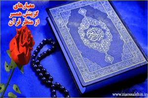 معیارهای گزینش همسر از منظر قرآن