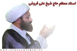 حاج شیخ علی فروغی(حفظه الله)