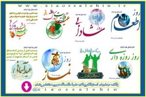 استیکر ویژه عید غدیر
