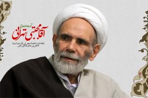 شیخ مجتبی تهرانی (ره)