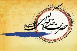 وفات حضرت خدیجه علیهاالسلام - ویژه نامه فرزانه قریش