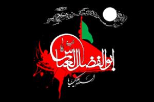 حضرت ابوالفضل العباس (علیه السلام)