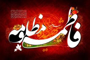 حضرت فاطمه زهرا(سلام الله علیها)