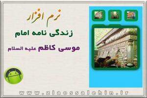 زندگی نامه امام کاظم علیه السلام