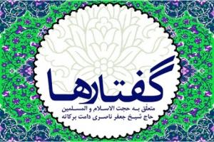 حضرت حجت الاسلام والمسلمین جعفر ناصری