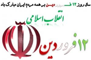 روز جمهوری اسلامی, 12فروردین