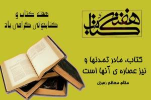 کتاب و کتابخوانـی
