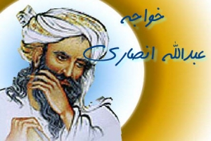 "خواجه عبدالله انصاری معروف به""شیخ الاسلام""(گنجینه تصاویر ضیاءالصالحین)"