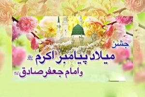 مراسم جشن میلاد پیامبر اکرم