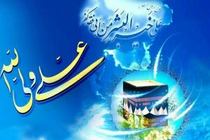 میلاد پیشوای اول مسلمانان امیرالمؤمنین امام علی علیه السلام