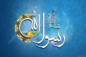پيامبر اسلام صلي الله عليه و آله