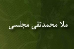علامه محمدتقی مجلسی(گنجینه تصاویر ضیاءالصالحین)