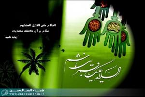 محرم,عاشورا,امام حسین,حضرت عباس,گنجینه تصاویر ضیاءالصالحین