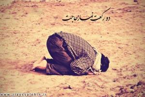 نماز حاجت