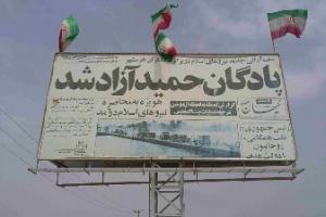آزادی پادگان حمید(گنجینه تصاویر ضیاءالصالحین)