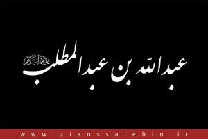 عبدالله بن عبدالمطلب علیهمالسلام