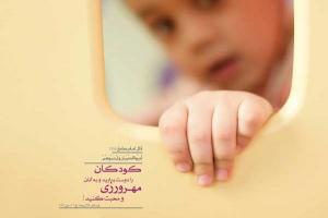 مهرورزی و ترحم بر کودکان